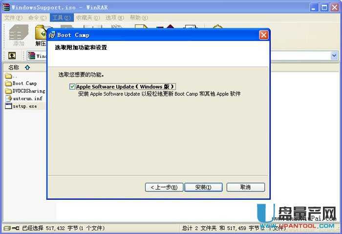 Apple software update for windows 7