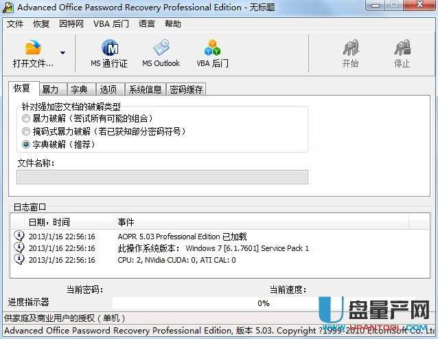 Advanced Office Password Recovery V5.3.541.0汉化版