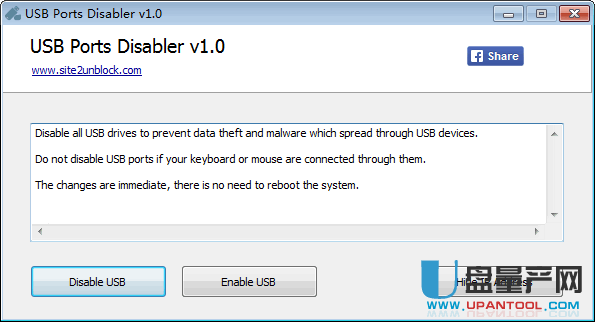 USB口关闭器USB Ports Disabler1.0