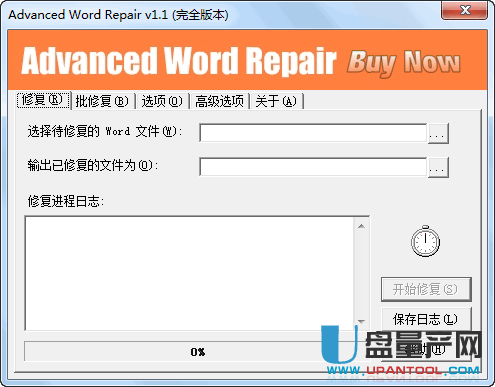 Word修复工具Advanced Word Repair 1.2中文破解版