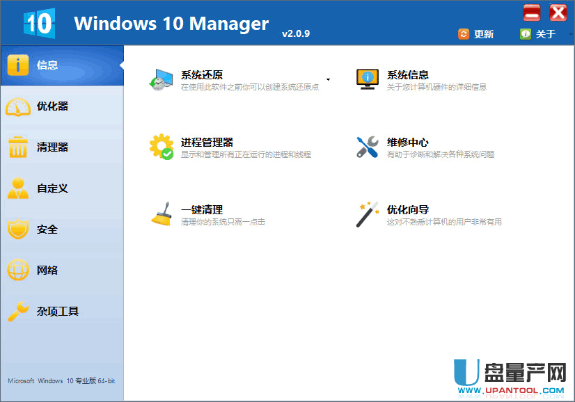 WIN10系统优化软件Windows 10 Manager 2.2.0中文破解版