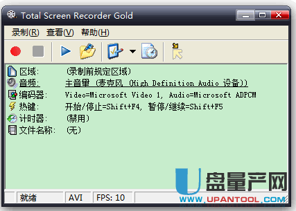 ScreenVCR屏幕录像软件Total Screen Recorder Gold 1.6中文绿色版